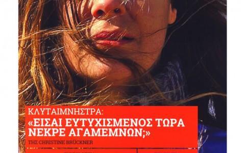 ΔΥΟ ΘΕΑΤΡΙΚΕΣ ΠΑΡΑΣΤΑΣΕΙΣ ΣΤΟ ΕΡΓΑΣΤΗΡΙ 9/4/2016